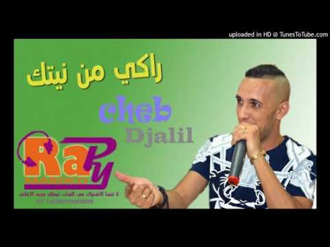 Cheb jalil Raki men nitek 2017