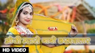 Khatu Shyam Bhajan 2017 | ओजी म्हारो बाबो लखदातार | Latest Rajasthani DJ Song 2017 | Alfa Music