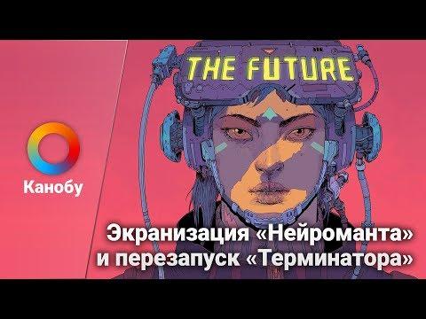 видео: hype news [11.08.17] — Нейромант в кино, перезапуск Терминатора, плей-офф ti7