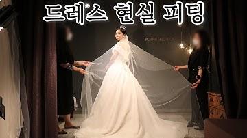 현실적인 웨딩드레스 피팅 | 깔끔한 실크 드레스 취향인사람? 🙋♀️