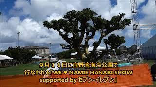 安室奈美恵のラストステージとなる沖縄コンベンションセンター展示棟と宜野湾海浜公園の「WE ❤ NAMIE HANABI SHOW supported by セブン イレブン」の会場へ観に行ってみたw