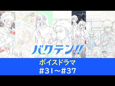 オリジナルTVアニメ『バクテン!!』ボイスドラマ#31~#37