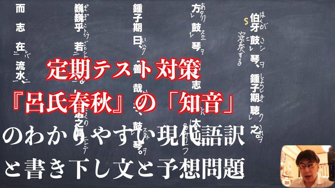 定期テスト対策呂氏春秋の知音のわかりやすい現代語訳と書き下し文と予想問題 - YouTube
