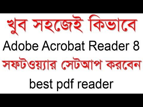How To Download and Install Adobe Acrobat Reader 8 Bangla Video Tutorial- Acrobat কিভাবে সেটআপ করবেন