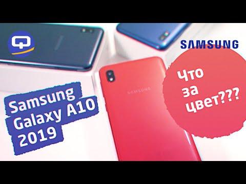 Самый доступный Samsung. Быстрый обзор Samsung Galaxy A10 (2019) /QUKE.RU/