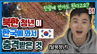 (ENG)북한남자가 한국에 처음와서 충격 받은 점 TOP5