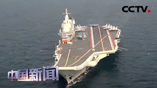 [中国新闻] 海军成立71周年 新型作战力量跨越发展 转型步伐加速 | CCTV中文国际
