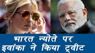 PM Modi in US: Ivanka Trump thanks PM Modi for Invites । वनइंडिया हिंदी