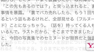 """時東ぁみ""""ラスト写真集""""でセミヌード 日刊スポーツ 7月26日 13時31分配..."""