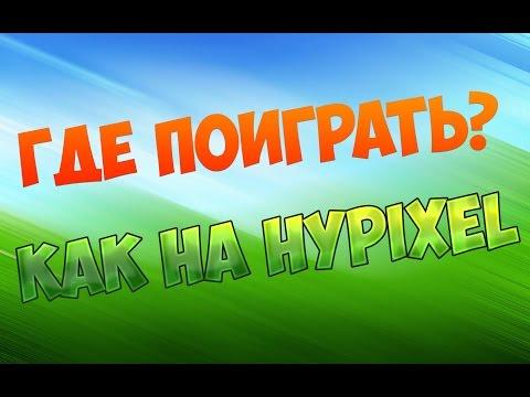 Топ 3 майнкрафт сервера [Пиратка] где можно поиграть как на Hypixel или Mineplex!
