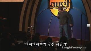 [한글자막] 스탠드업 코미디 - Jay Larson : 잘못 걸려온 전화(KOR sub)