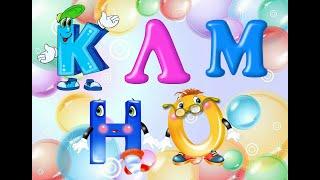 Изучаем Буквы! Познавательное видео для малышей, развивающее для детей