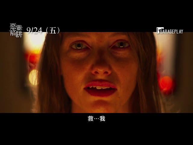 第38屆西班牙莫林斯德雷伊恐怖電影節 【惡靈陷阱】In The Trap 電影預告 9/24 (五) 別開門