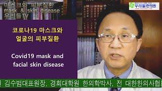 마스크착용과 얼굴의 피부질환, 사상체질별예방법, 코로나…