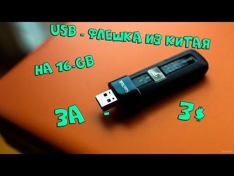 USB Flash на 16 GB дешевая флешка из Китая