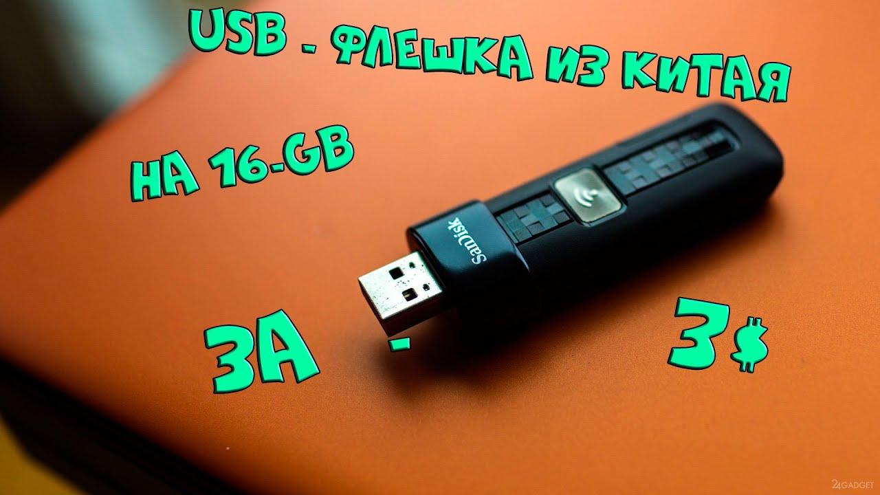 19,18руб. В наличии. В корзину. Добавить в сравнение код 141. 611 usb flash накопитель a-data uv130 gold 16gb (auv130-16g-rgd). Объем, 16 гб. Конструкция, без колпачка. Материал корпуса, металл. Интерфейс, usb 2. 0. 35,50руб. В наличии. В корзину. Добавить в сравнение код 31. 035 usb flash.