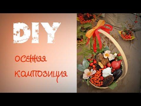 Осенний букет своими руками в садик фото