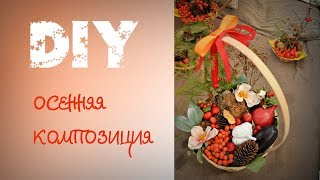 DIY. Осенняя поделка в садик (школу) из природных материалов