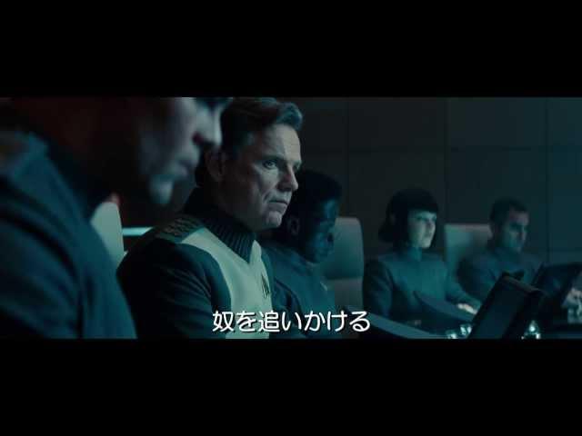 映画『スター・トレック イントゥ・ダークネス』IMAX版予告編