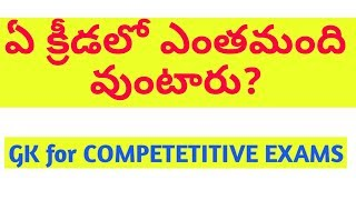 IMPORTANT SPORTS GK   NUMBER OF PLAYERS IN SPORTS/ TEAM   JOB UPDATES IN TELUGU