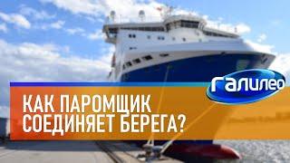 Галилео ⛴ Как паромщик соединяет берега?