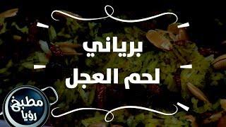 برياني لحم العجل - روان التميمي