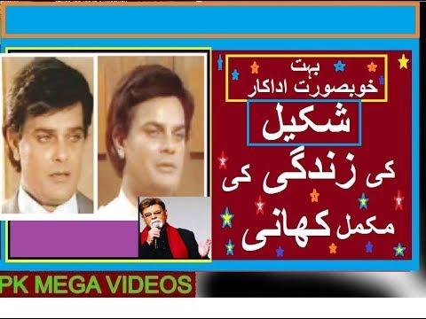 Shakeel (PTV) Yousuf Kamal  KI ZINDIGI KI KHANI 2017