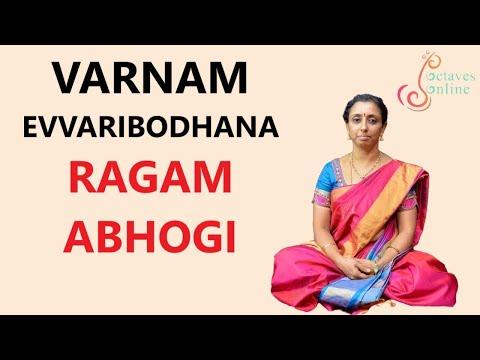 Varnam : Evvari bodhana - Abhogi Raag (SingAlong)