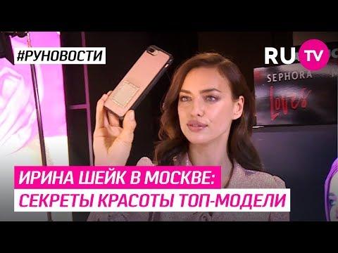 Ирина Шейк в Москве: секреты красоты топ-модели