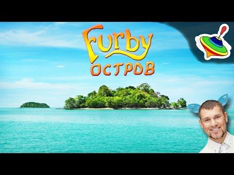 Фильм: Приключение на острове Ферби с субтитрами на русском