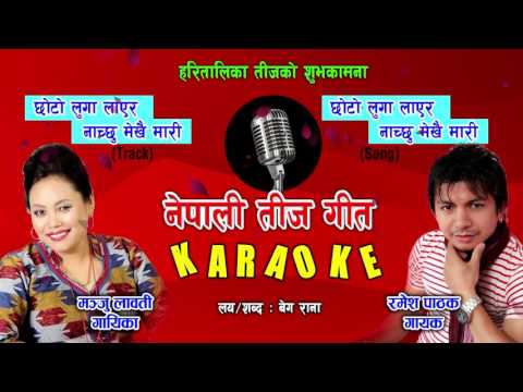 Teej Song Track(Karaoke) - New Teej Song - Chhoto Luga -  Ra
