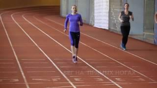 Техника бега - Специальные беговые упражнения