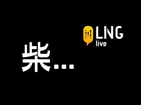 【LNG官方精華】 柴...