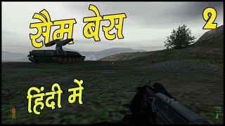 PROJECT IGI #2 || Walkthrough Gameplay in Hindi (हिंदी)
