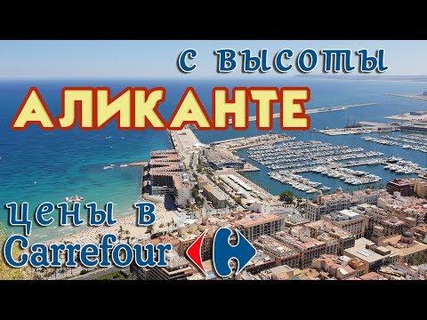Испания, Аликанте с высоты дрона, цены в Карифуре. Alicante, Spain Travel