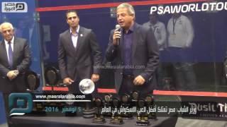 مصر العربية   وزير الشباب: مصر تمتلك أفضل لاعبي الاسكواش في العالم