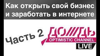 Александр Писарев в СМИ | Лекции на Дожде | Как открыть свой бизнес и заработать в интернете 2