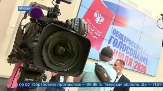 В России подводят итоги общероссийского голосования по поправкам к Конституции.