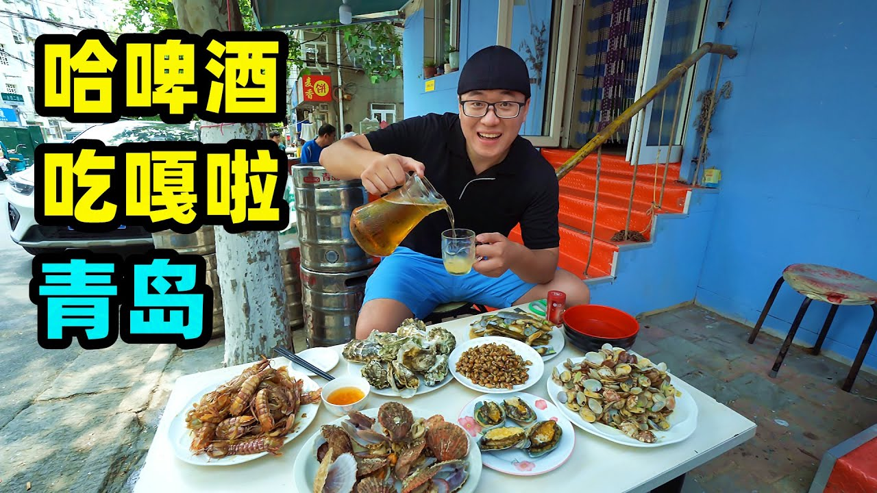 青岛特色啤酒屋,农贸市场买海鲜,阿星生吃海蛎子,喝鲜啤吃蛤蜊Qingdao Beer House and Seafood in China