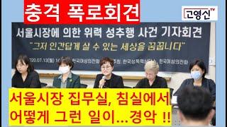 """[고영신TV]안희정 오거돈 사건 때도 성추행 했다니...""""거대한 권력앞에 숨이 막힌다""""호소"""