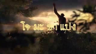 เทพารักษ์( Angle of the forest) - Official Cover Video -โจ- มะ- ชา -แปง ( Joe-Ma-Cha-Pang)