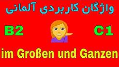 im Großen und ganzen - Amuzesh zaban almani - Deutsch lernen auf Persisch Farsi