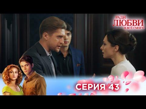 43 серия | Ради любви я все смогу