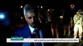 سلطنة عمان تفتح حدودها لجرحى تعز بانتظار سفرهم جوا للعلاج في الهند    تقرير امين دبوان