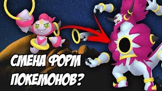 Ивент Неделя моды и теории о смене форм покемонов Pokemon GO