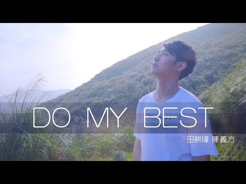 搞玩J.E.T  - Do My Best
