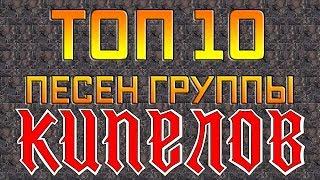 Топ 10 песен группы Кипелов