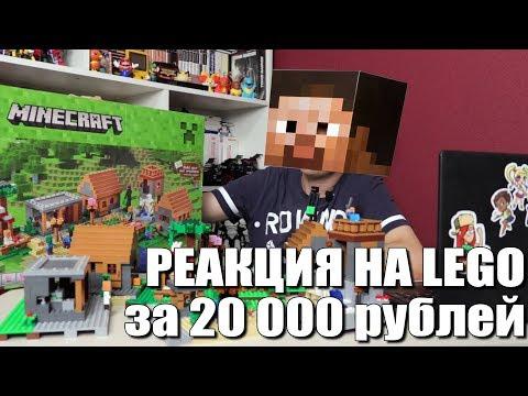 Реакция на набор LEGO Minecraft за 20000 рублей
