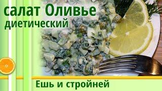 Салат ОЛИВЬЕ 🍏 ДИЕТИЧЕСКИЙ РЕЦЕПТ для похудения с традиционным вкусом