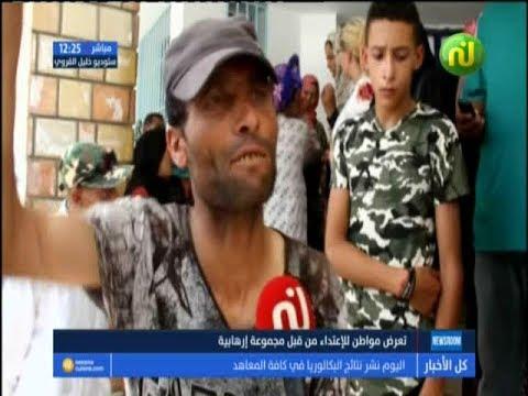 تعرض مواطن للإعتداء من قبل مجموعة ارهابية